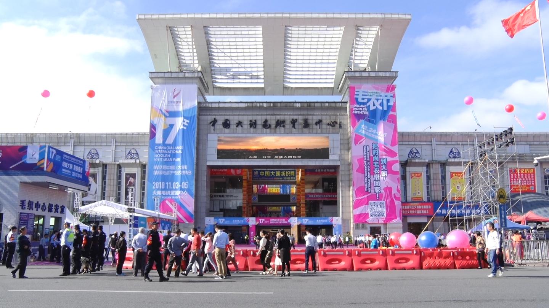 魅力织城 再谱华章 ——第十七届中国(大朗)国际毛织产品交易会圆满闭幕