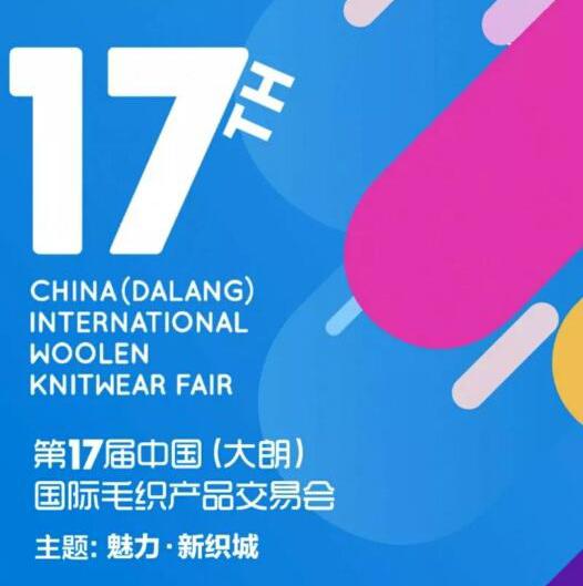 魅力·新织城----第十七届中国(大朗)国际毛织产品交易会邀请函