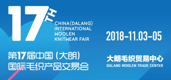 第十七届中国(大朗)国际毛织产品交易会