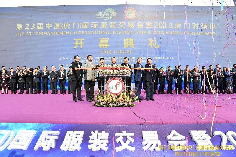 【視頻前線】第23屆中國(虎門)國際服裝交易會暨2018虎門時裝周盛大開幕