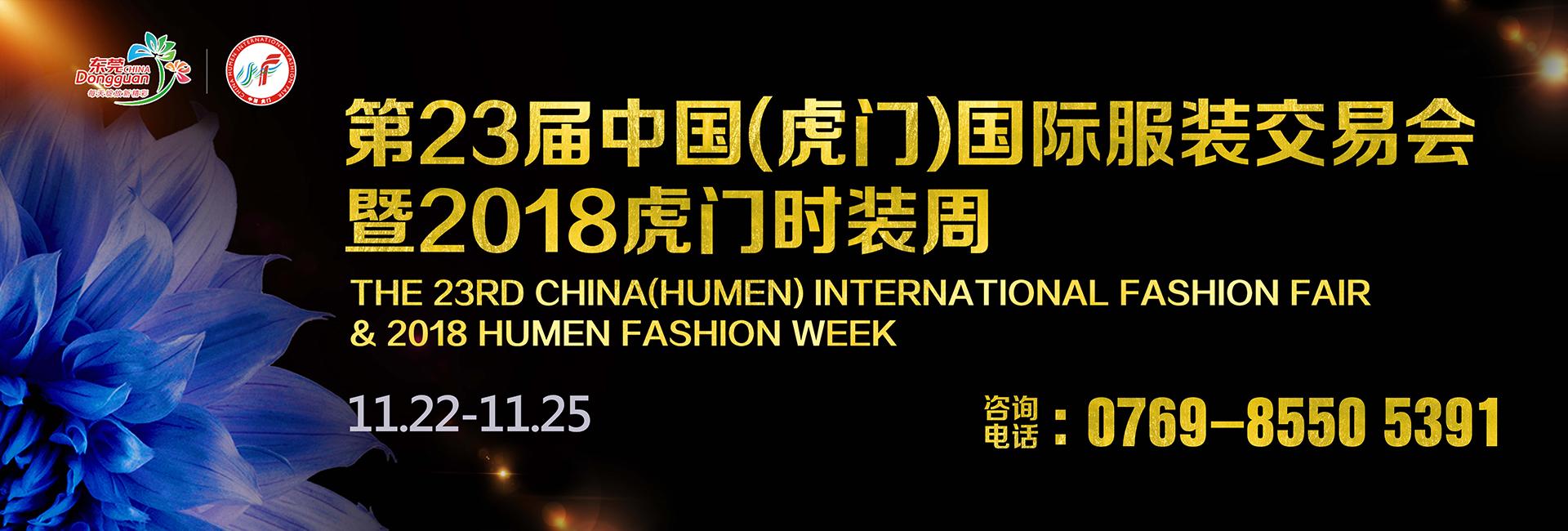 第23屆中國(虎門)國際服裝交易會暨2018虎門時裝周