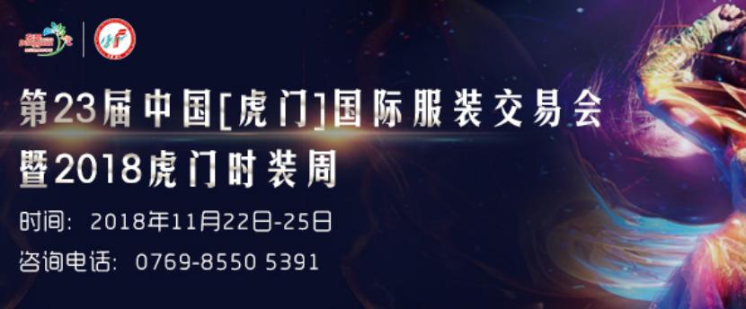 第23届中国(虎门)国际服装交易会暨2018虎门时装周