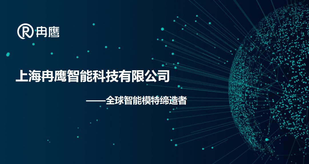 上海冉鷹智能科技有限公司