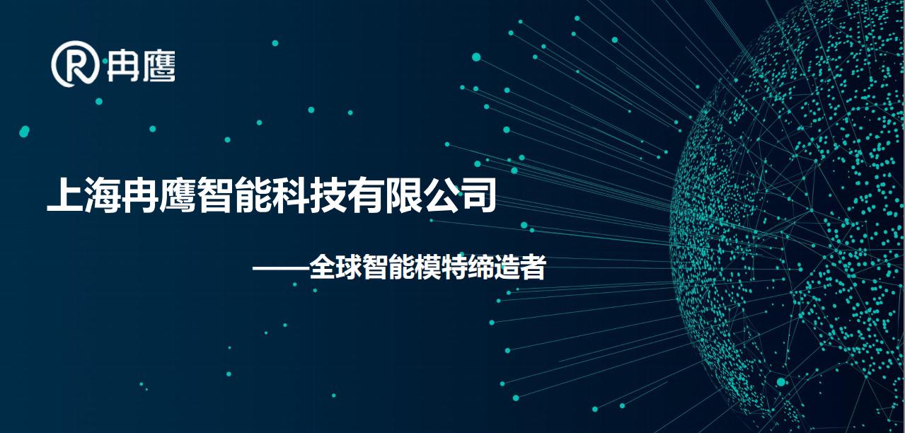 上海冉鹰智能科技有限公司
