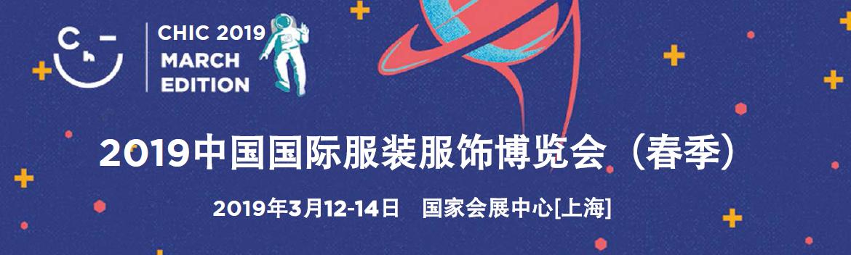 中國服裝博覽會展會專題CHIC--2019